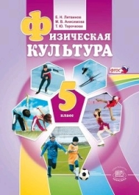Физическая культура 5 кл. Учебник